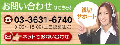 サポート親切 窓屋さんへの お問い合わせはこちら!電話でもネットでも可能です!