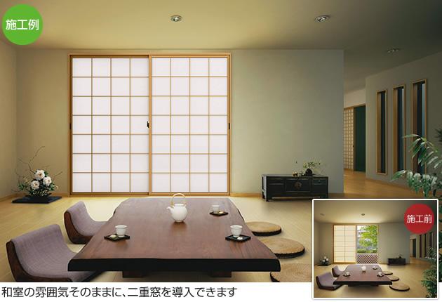 二重窓でも和室と調和した施工が可能です