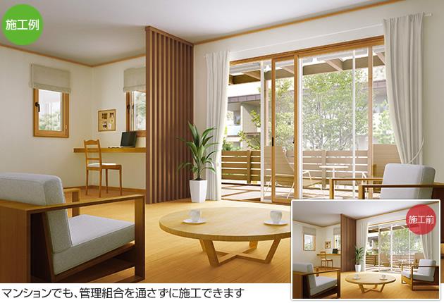 マンションでも、管理組合を通さずに二重窓を施工できます