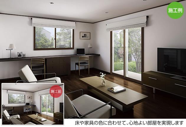 二重窓も家具や調度品に会わせて、心地よい部屋を実現します