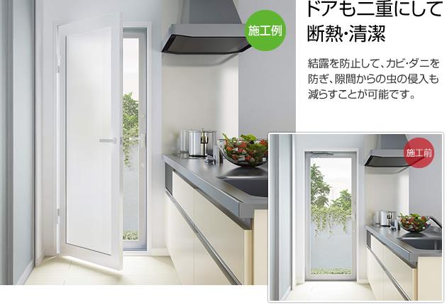 キッチンの窓や勝手口を二重窓にできます