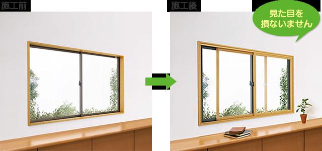 二重窓に施工しても元のお部屋の雰囲気はそのままに仕上がります