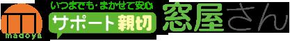 サポート親切窓屋さん - 断熱・防犯・防音の二重窓リフォームならお任せください! - 東京都・千葉県・埼玉県